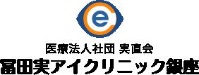 冨田実アイクリニック銀座
