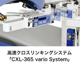 高速クロスリンキングシステム「CXL-365 vario System」