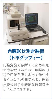 角膜形状測定装置(トポグラフィー)
