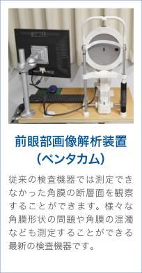 前眼部画像解析装置(ペンタカム)