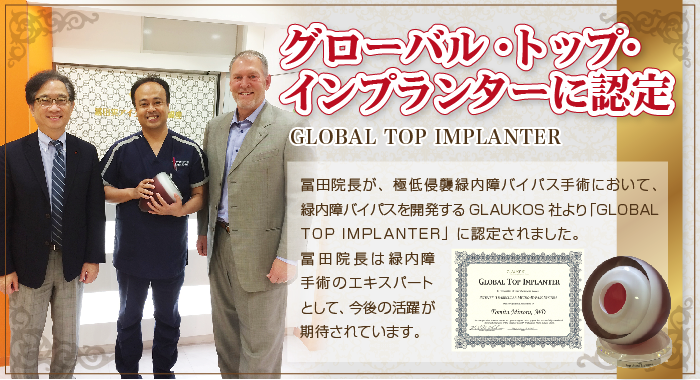 global top implanterに認定