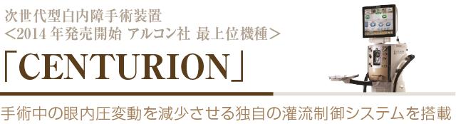 CENTURION(2014年発売開始 アルコン社 最上位機種)