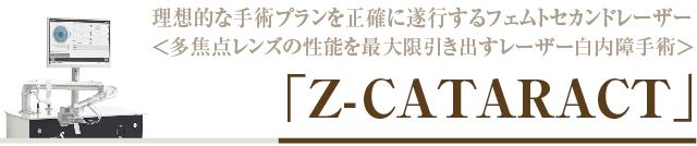 Z-CATARACT(多焦点レンズの性能を最大限引き出すレーザー白内障手術)
