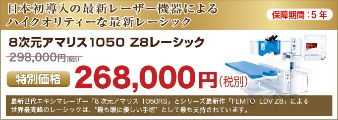 8次元アマリス1050 Z8レーシック