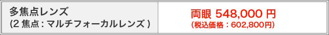 多焦点レンズ(2焦点・マルチフォーカルレンズ)両眼498,000円~(税別)