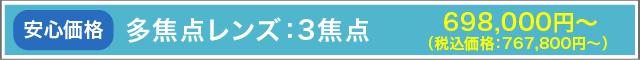 多焦点レンズ:3焦点 69.8万円~