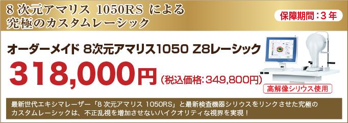 オーダーメイド 8次元アマリス1050 Z8レーシック【高解像シリウス使用】